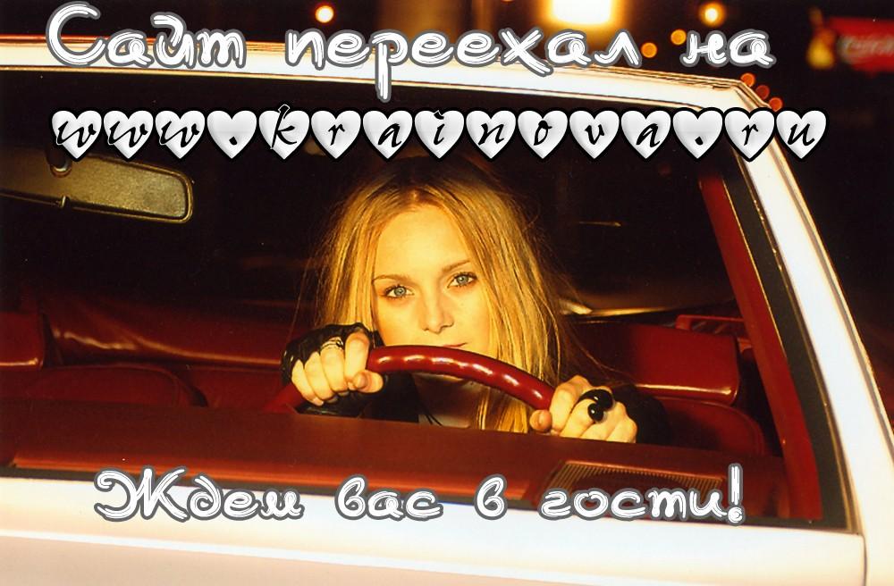 Добро пожаловать на Официальный сайт Анастасии Крайновой!